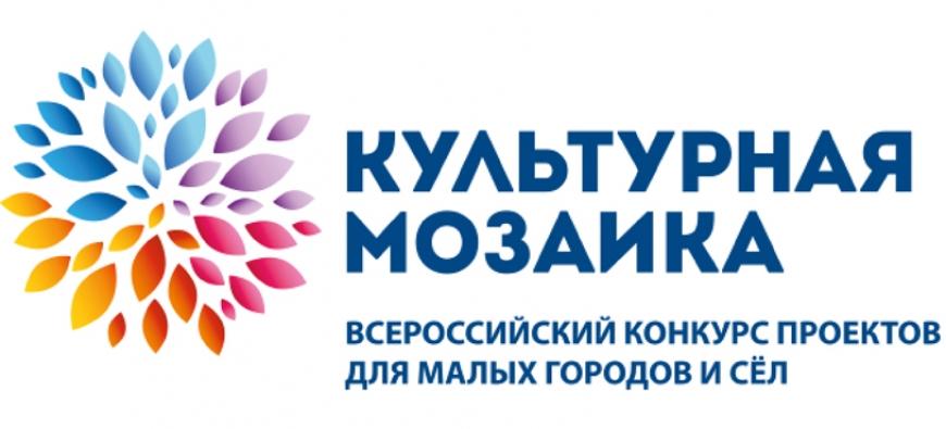 Проекты Северского района – победители конкурса «Культурная мозаика»