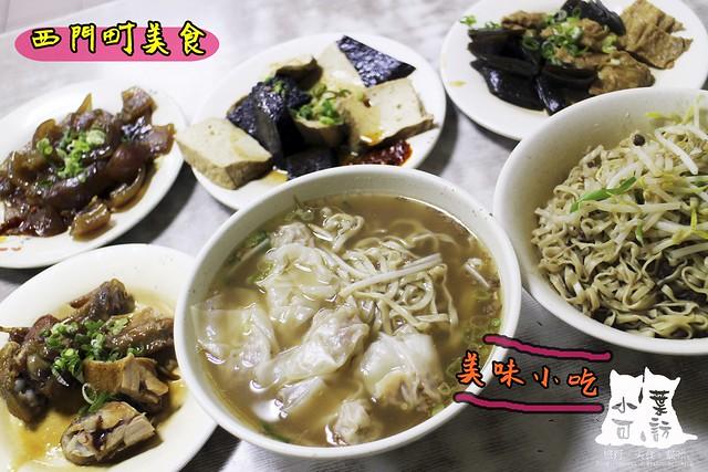 台北西門町美食程味珍意麵滷味,吃宵夜的美食推薦,台北人氣麵店捷運西門站
