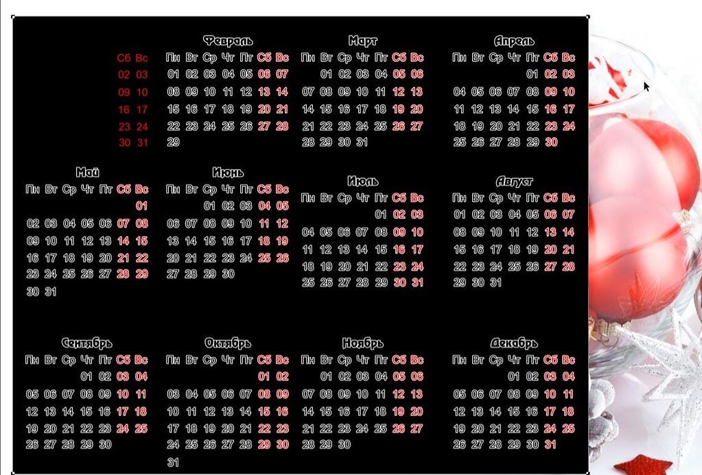 Календарная сетка