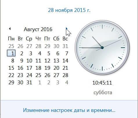 календарь в Фотошоп на 2016 год