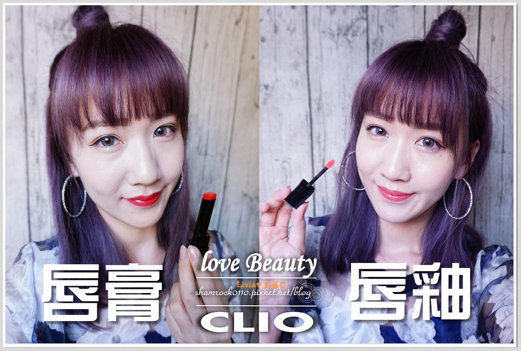CLIO唇膏加唇釉試色-02