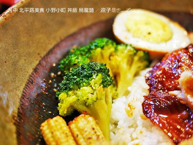 台中 北平路美食 小野小町 丼飯 烏龍麵 18