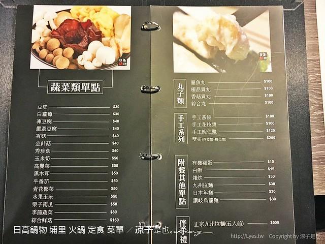 日高鍋物 埔里 火鍋 定食 菜單 5