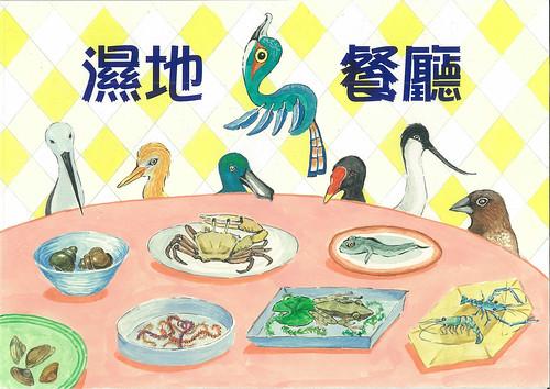 第三屆 十大「節」出綠繪本徵件比賽濕地萬事通獎《濕地鳥餐廳》
