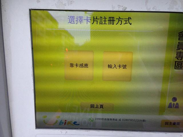 可以選擇輸入卡號或直接靠卡註冊@ 一卡通通行台北!捷運/公車/YouBike單車租借