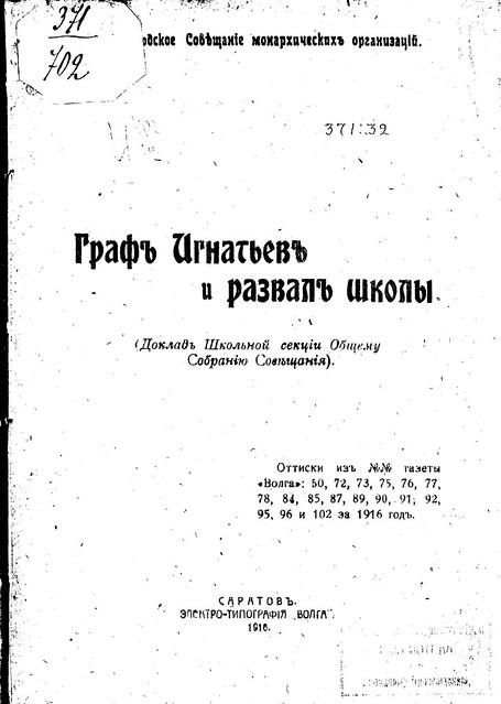 1916. Граф Игнатьев и развал школы
