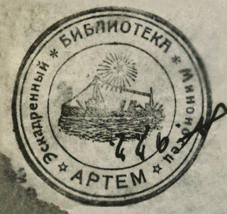 Library of the Destroyer Artem