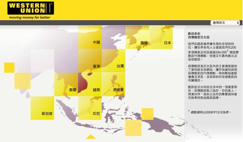西聯匯款網站首頁 螢幕快照 2016-11-18 下午1.40.51