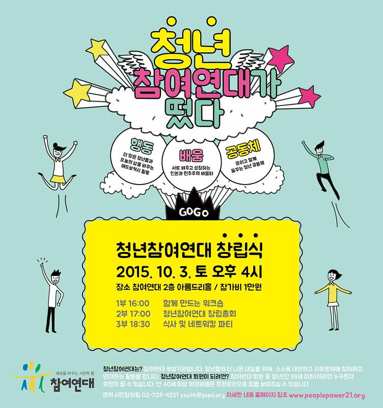 20151003_청년참여연대창립식_(1)