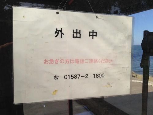 hokkaido-lake-saroma-sightseeing-boat-contact-information