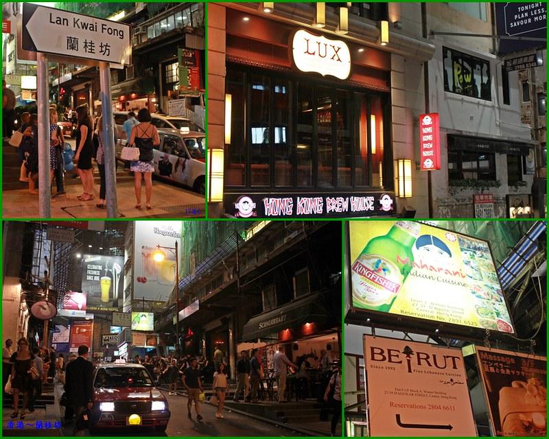 香港自由行-蘭桂坊-17度C隨拍 (2)