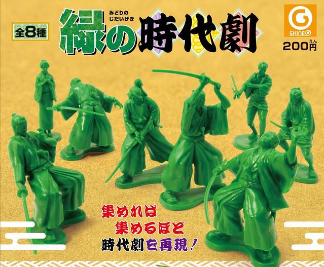 在你的桌上展開殺陣!「綠色時代劇」小兵玩具誕生!~