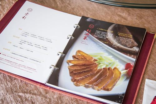 台南夢時代餐廳 - 錦霞樓台菜餐廳 2016年新菜單分享 (5)