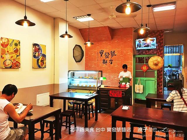 北平路美食 台中 寶發號麵店 2