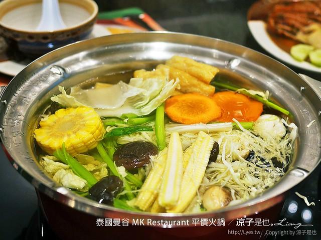 泰國曼谷 MK Restaurant 平價火鍋 9