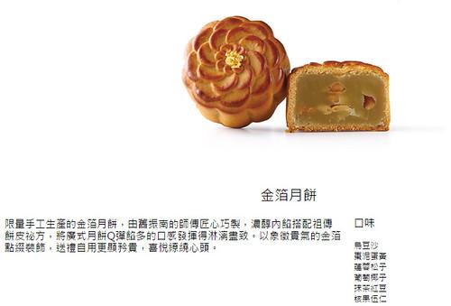 8 舊振南餅店 金箔月餅