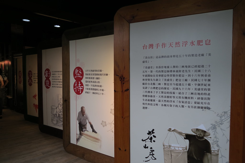 新北勢三峽區茶山房肥皂文化體驗館 (42)