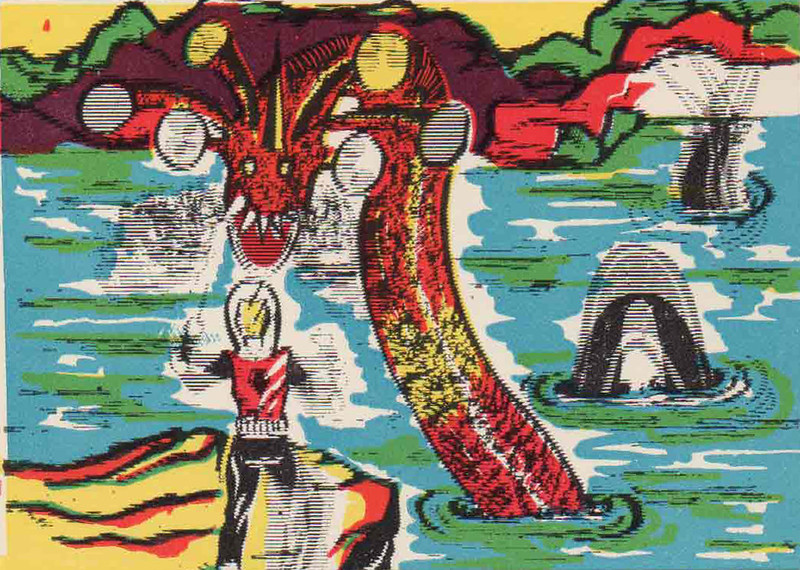 Monster Magic Action Trading Cards (1963) 9