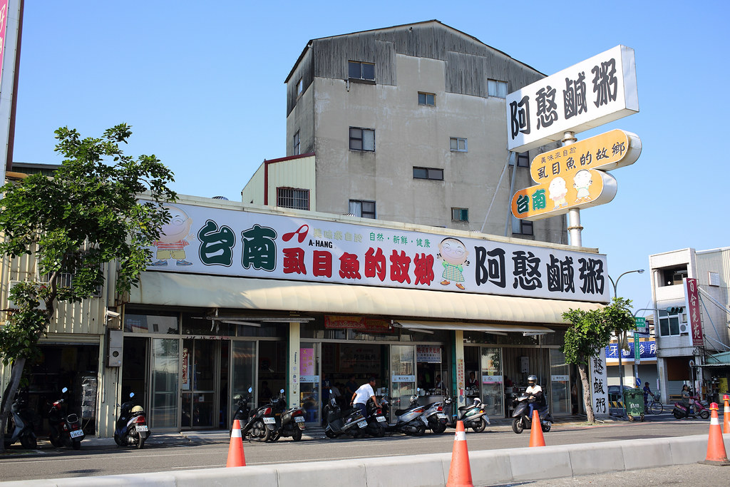 20150913-1台南-阿憨鹹粥 (1)