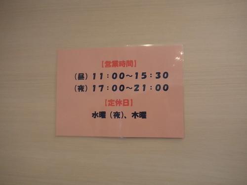 万代くらや食堂 (7)