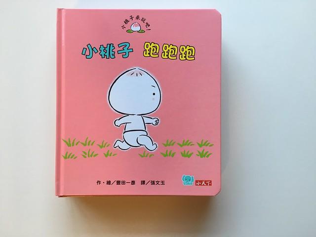 小桃子跑跑跑@《小桃子來玩吧!》套書