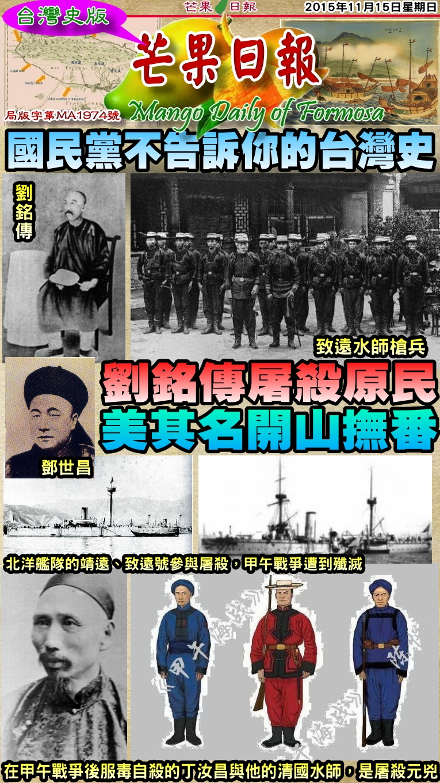 151115芒果日報--台灣史論--劉銘傳屠殺原民,美其名開山撫番