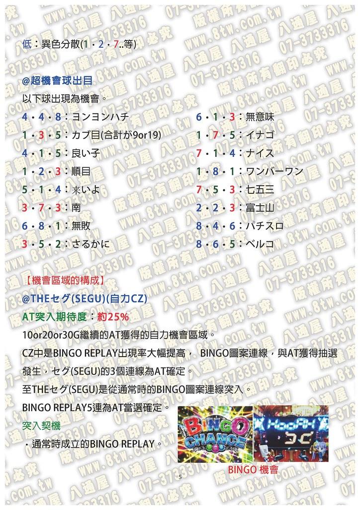 S0305賞金賓果 中文版攻略_Page_06