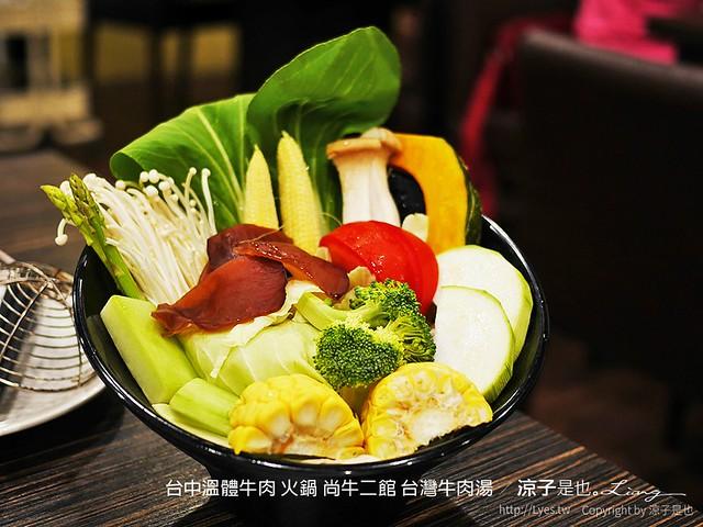 台中溫體牛肉 火鍋 尚牛二館 台灣牛肉湯 18