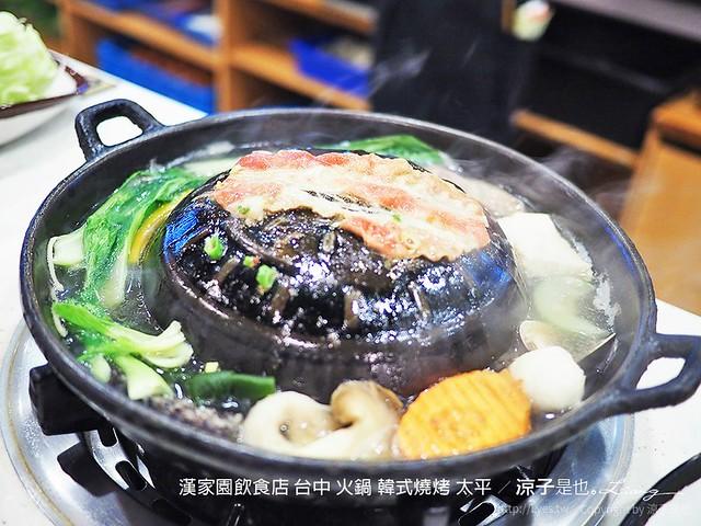 漢家園飲食店 台中 火鍋 韓式燒烤 太平 16
