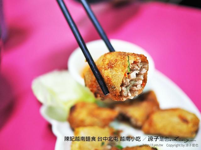 陳記越南麵食 台中北屯 越南小吃 8