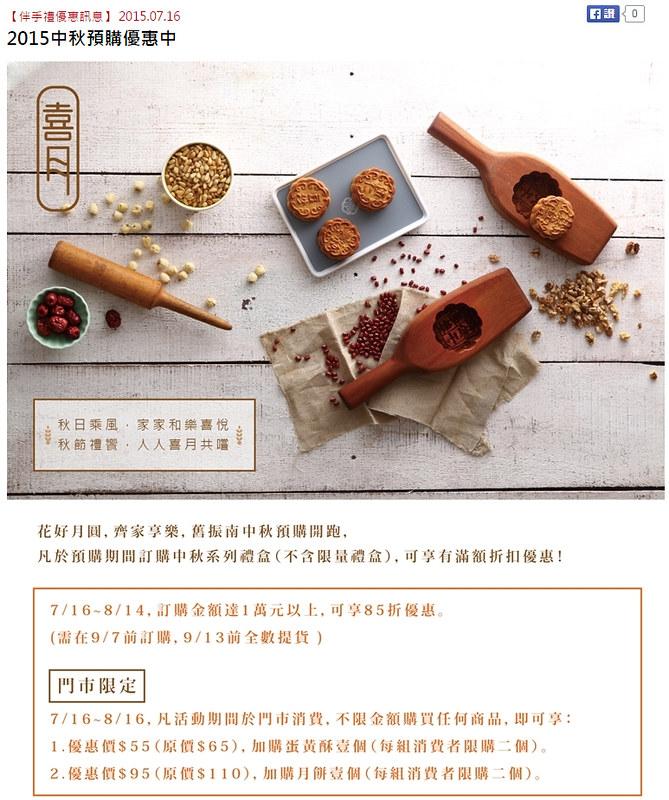 26 舊振南餅店 中秋預購優惠2