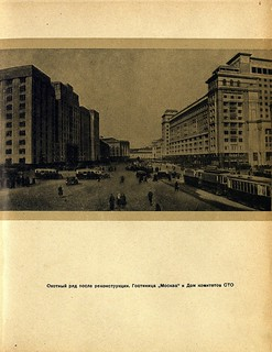 Генеральный план реконструкции города Москвы. Постановления и материалы. 1936_079