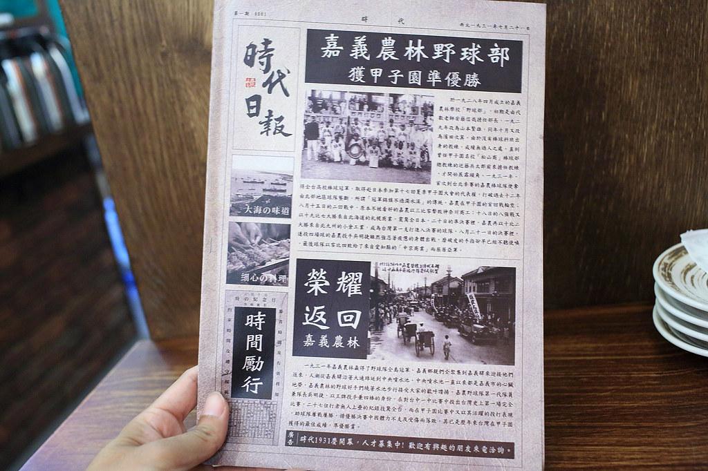 20150721大同-時代1931 (9)