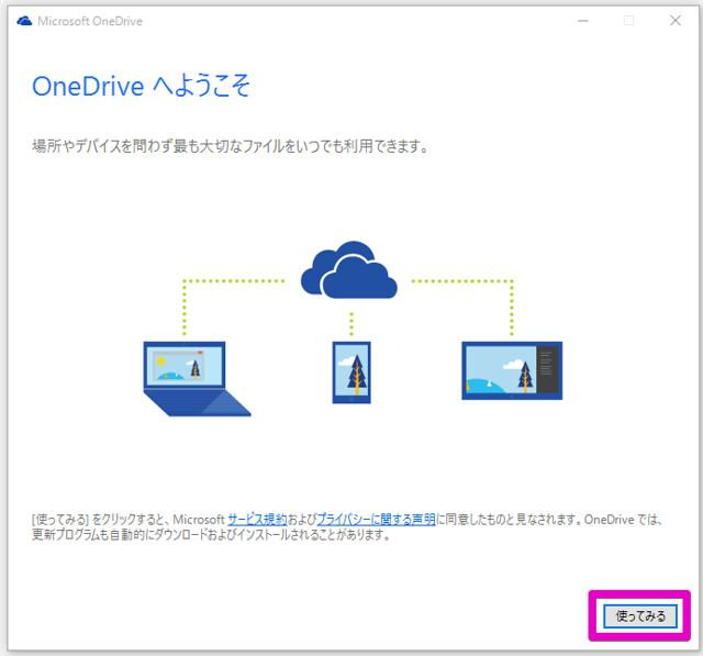 Microsoft OneDrive 2015-09-04 14.30.50