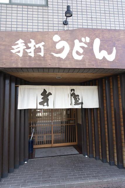 寺屋2回目_01