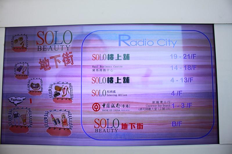 香港血拼購物-SOLO-17度C (3)