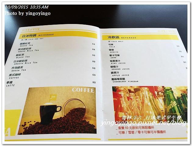 20151009雲林斗六_日沐美式早午餐IMG_5215