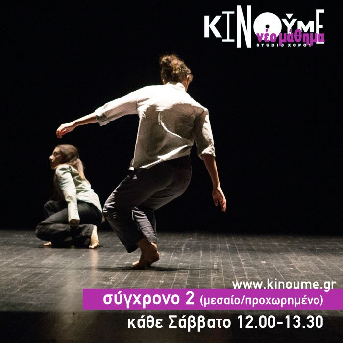 new-contemporary-dance-class