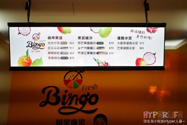 繽紛瓶果 Fresh Bingo (5)