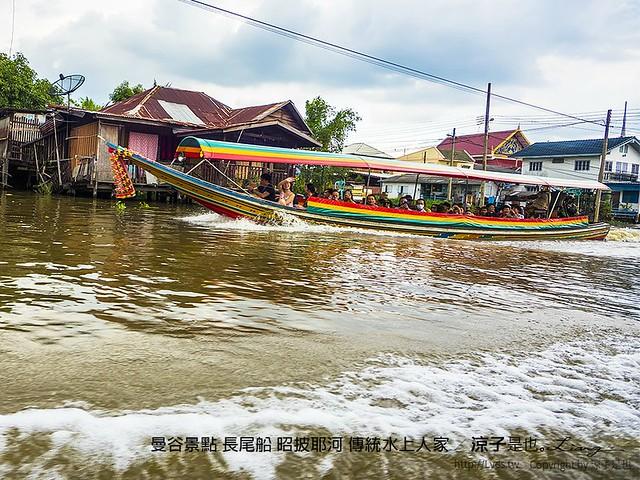 曼谷景點 長尾船 昭披耶河 傳統水上人家 4
