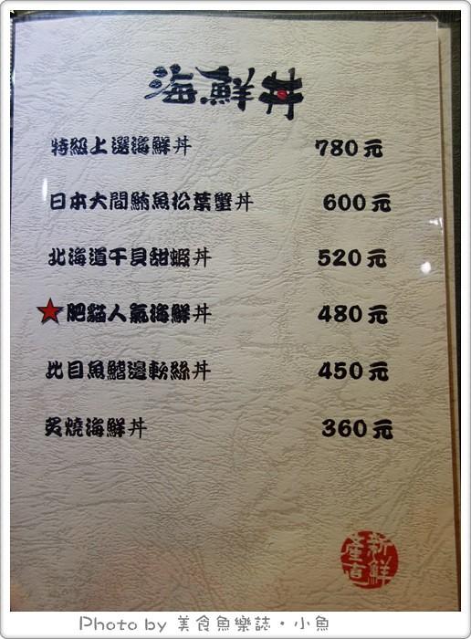 【台北中山】肥貓漁夫海鮮丼‧新鮮產地直送 @魚樂分享誌