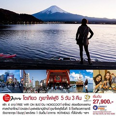 TIME TO JAPAN : TOKYO HAKONE FUJI 5 Day 3 Night   โดยสายการบิน NokScoot (XW) รหัสทัวร์ 813  เริ่มต้นท่านละ 27,900 บาท   #ทัวร์ญี่ปุ่น #โปรโมชั่น #ตลอดเดือน #ตุลาคม 2558 ท่องเที่ยว ล่องเรือ อุทยานแห่งชาติ #ฮาโกเน่ , อาบน้ำแร่แช่ #ออนเซ็น ,