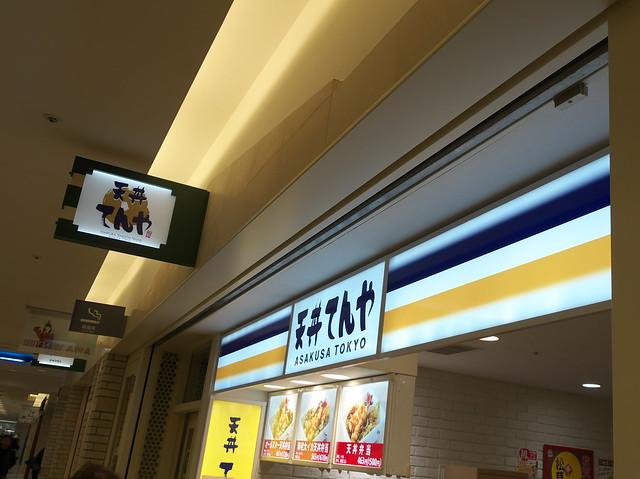 天丼 てんや 札幌アピア店 3回目_01