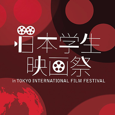 日本学生映画祭