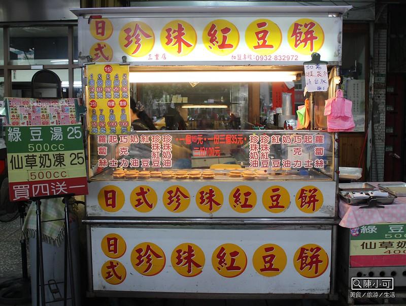 【新北市三重小吃】過圳街日式珍珠紅豆餅,推珍珠紅豆餅、珍珠奶油餅<捷運菜寮站>