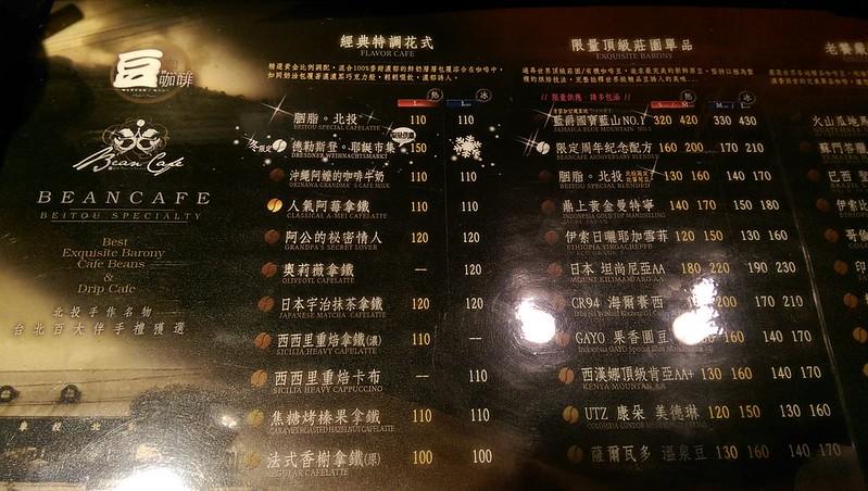 台北豆咖啡-17度C隨拍 (8)