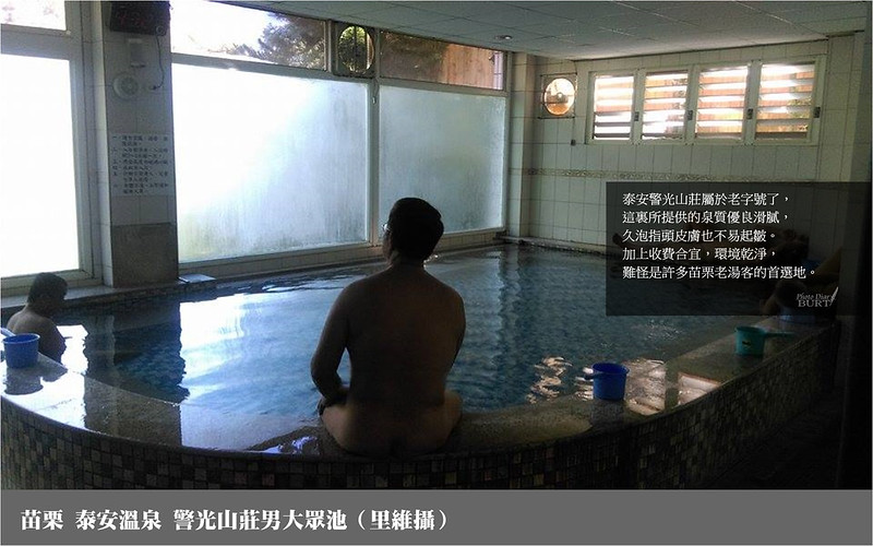 泰安警光山莊男大眾浴池