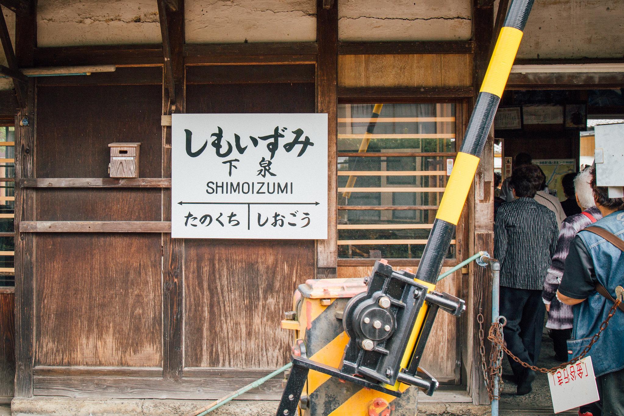 2014-09-26 大井川鉄道 020