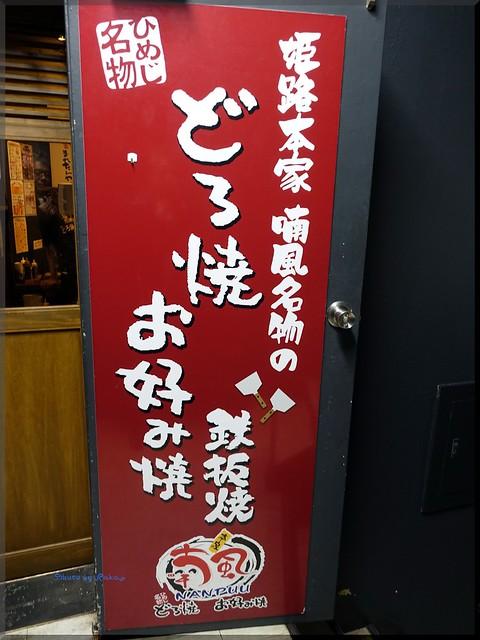 Photo:2015-12-17_T@ka.の食べ飲み歩きメモ(ブログ版)_東京では珍しい?どろ焼き、鉄板焼などが楽しめます【池袋】喃風_01 By:logtaka
