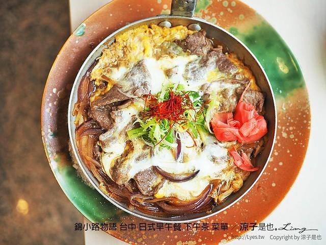 錦小路物語 台中 日式早午餐 下午茶 菜單 19